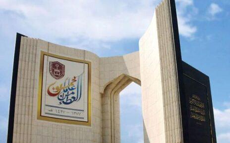 King Abdulaziz University entrance